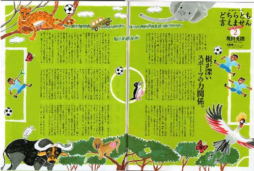 ワールドカップ02