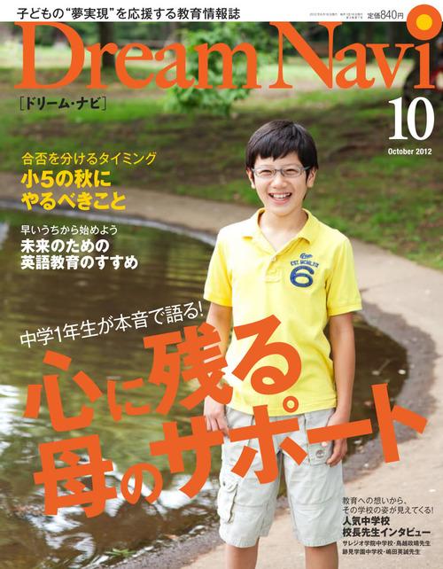 dream_navi_201210