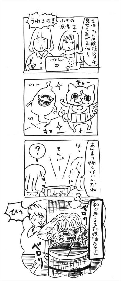 youkai02