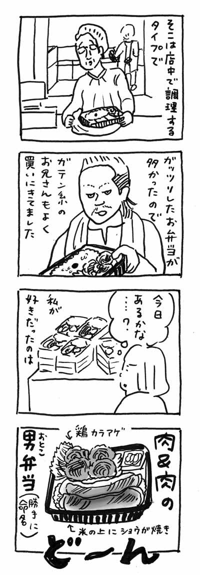 bentou01
