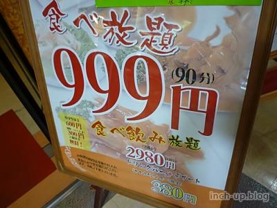 999円!