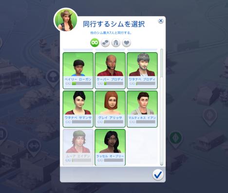 同行するシムを選択(7人)