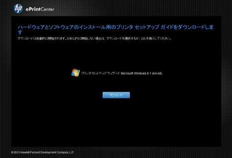 HP Officejet 4630_セットアップ_02a