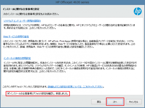HP Officejet 4630_セットアップ_09a-2