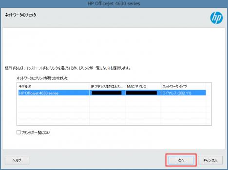 HP Officejet 4630_セットアップ_15a-4