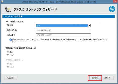 HP Officejet 4630_ファックス_01a-2