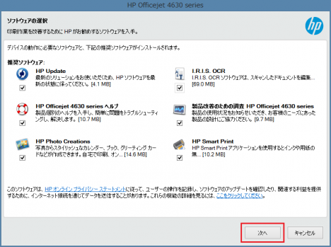 HP Officejet 4630_セットアップ_08b-選択