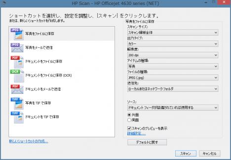 HP Officejet 4630_スキャン