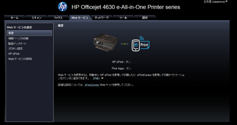 HP Officejet 4630_無線LAN