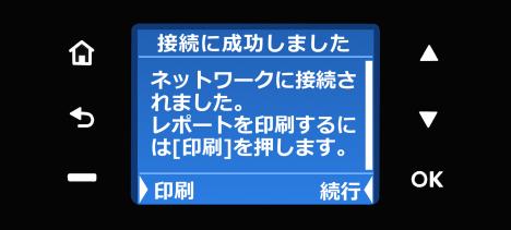 HP Officejet 4630_接続設定_イラスト_08