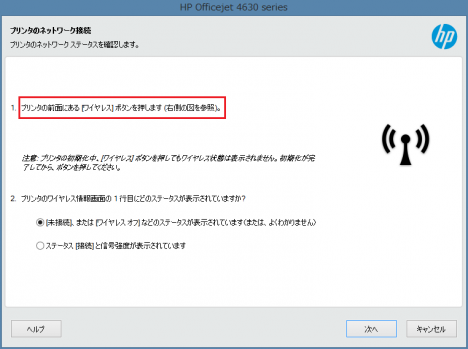 HP Officejet 4630_セットアップ_13-1