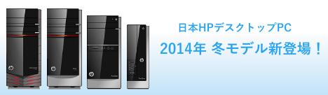 468x210_HP デスクトップ 2014年冬新モデル