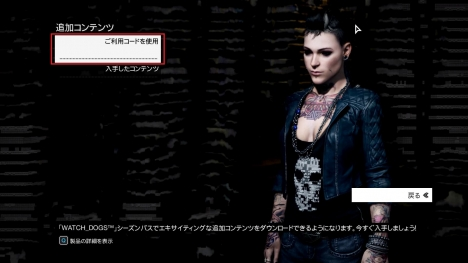 Watch_Dogs シーズンパスの有効化_02