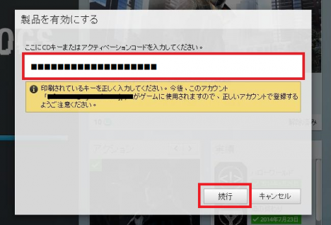 Watch_Dogs シーズンパスの有効化_03bs