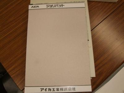 ジョリパッドアルファJP-100 T2014