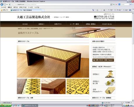 金箔ガラステーブル