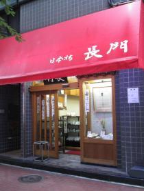 nagato-4.jpg