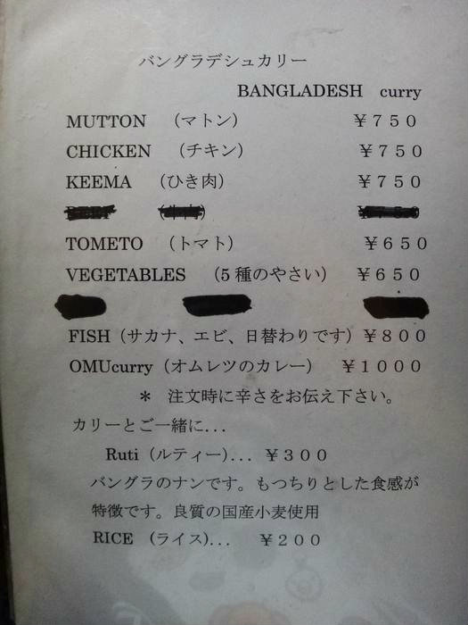 バングラデッシュ・レストラン2