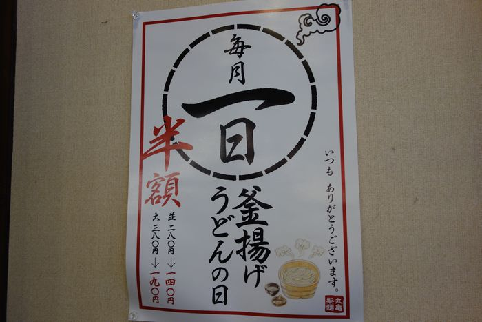 丸亀製麺3