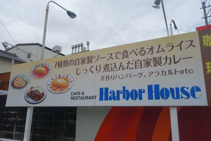 ハーバーハウス2