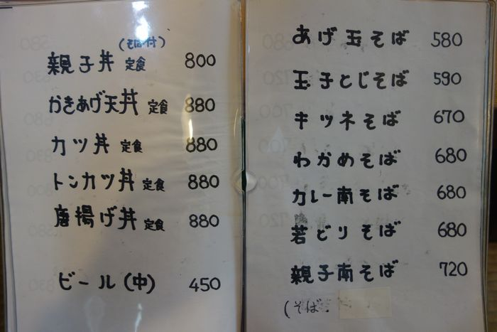 そば茶や楽亭3
