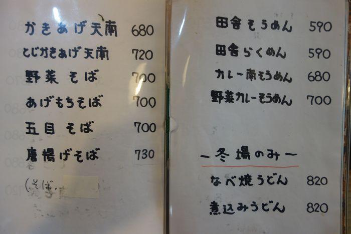 そば茶や楽亭4