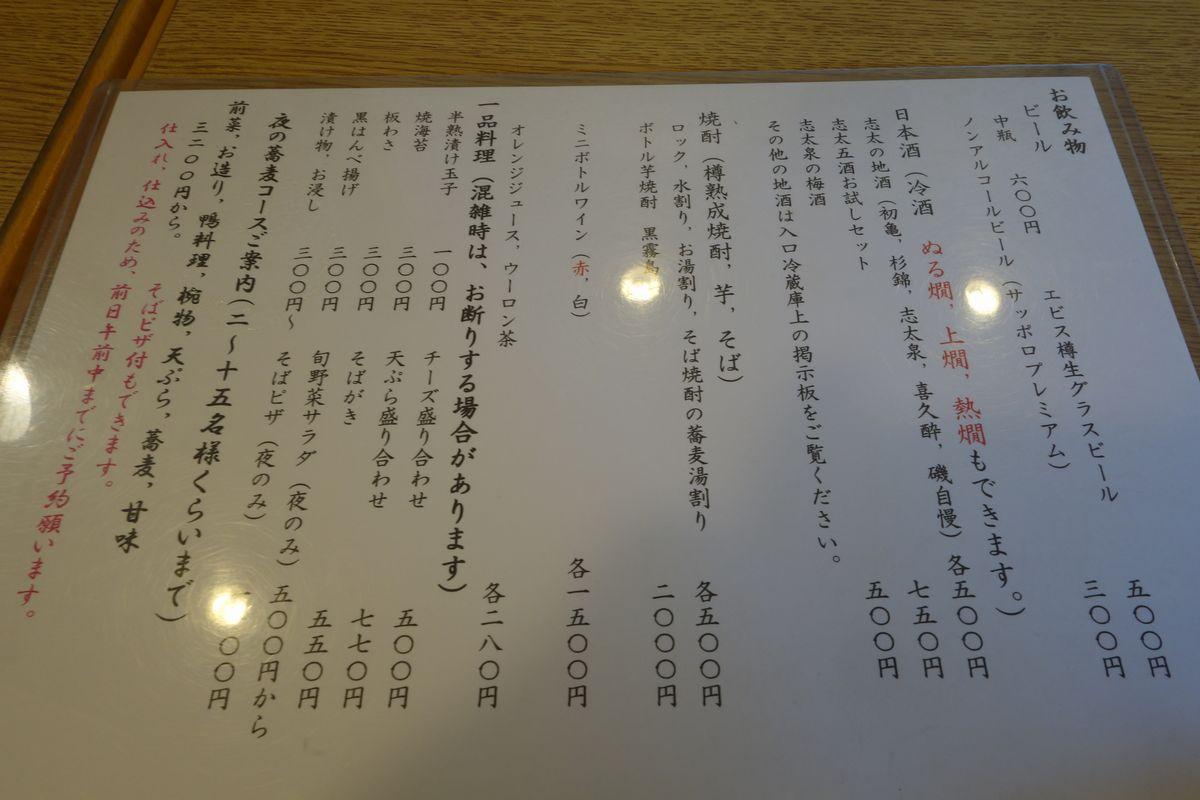 蕎麦庵 まえ田4