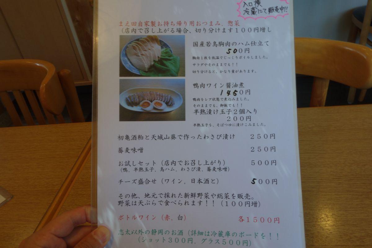 蕎麦庵 まえ田5