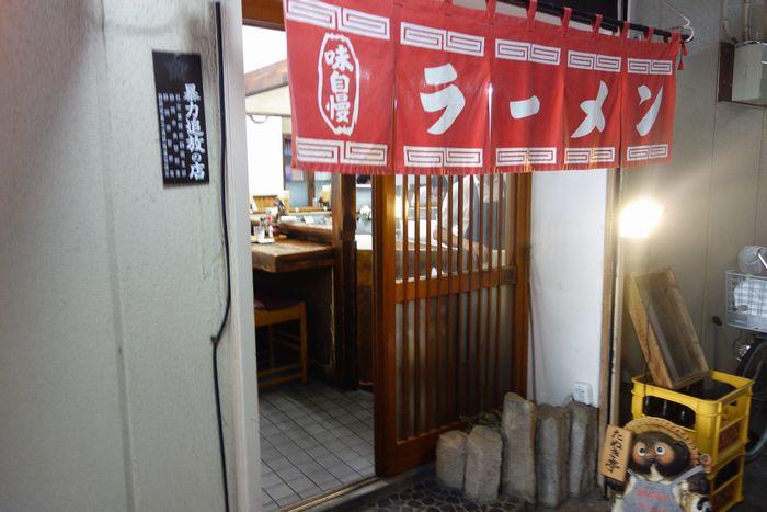 たぬき亭2