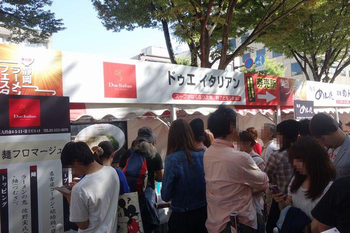 静岡ラーメンフェスタ2014