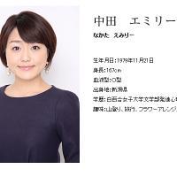 中田エミリーさん