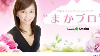 真壁京子オフィシャルブログ「まかブロ」