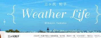 Weather Life 三ヶ尻知子の記事一覧 - 個人 - Yahoo!ニュース