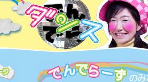 NHK長崎放送局「でんでらダンス」