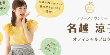 名越涼子公式blog