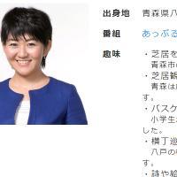 田中知子アナ