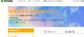 気象予報士 杉澤綾華のブログ