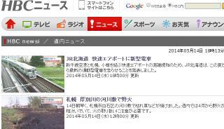 北海道放送 HBCニュース