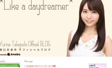 瀧口友里奈オフィシャルブログ「*Like a daydreamer*」