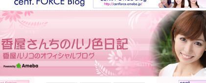 香屋ルリコオフィシャルブログ「香屋さんちのルリ色日記」