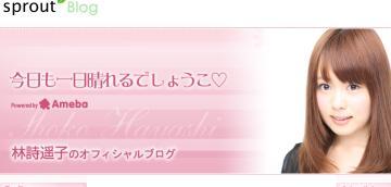 林詩遥子オフィシャルブログ「今日も一日晴れるでしょうこ♡」