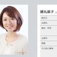勝丸恭子さん