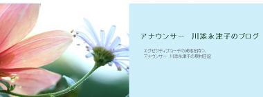 アナウンサー 川添永津子のブログ