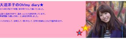 大沼洋子のOh!my diary★
