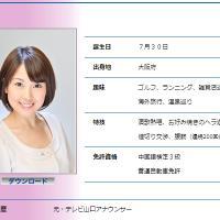 早川友希さん