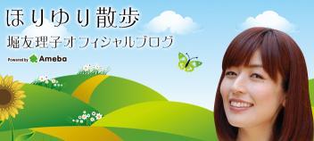 堀友理子オフィシャルブログ「ほりゆり散歩」
