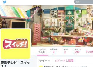 東海テレビ スイッチ! (thk_switch)