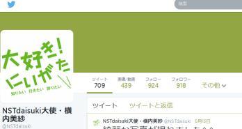 NSTdaisuki大使・横内美紗 (NSTdaisuki)