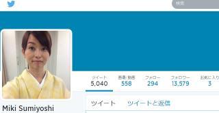 Miki Sumiyoshi (miki_catgirl45)