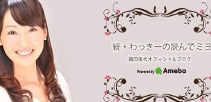 脇田美代オフィシャルブログ「続・わっきーの読んでミヨ」